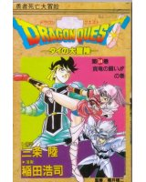 BUY NEW dragon quest dai no daiboken - 155628 Premium Anime Print Poster