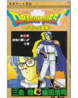 BUY NEW dragon quest dai no daiboken - 155629 Premium Anime Print Poster