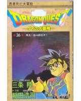BUY NEW dragon quest dai no daiboken - 155630 Premium Anime Print Poster