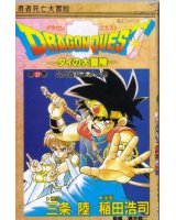 dragon quest dai no daiboken - 155631