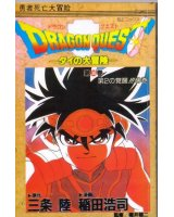dragon quest dai no daiboken - 155632