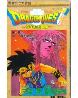 dragon quest dai no daiboken - 155633
