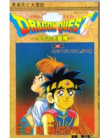 dragon quest dai no daiboken - 155634