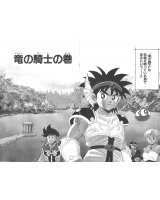 BUY NEW dragon quest dai no daiboken - 170984 Premium Anime Print Poster