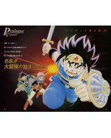 dragon quest dai no daiboken - 185445