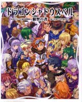 BUY NEW dragon shadow spell - 173980 Premium Anime Print Poster