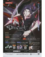BUY NEW dragonaut the resonance - 174196 Premium Anime Print Poster