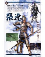 dynasty warriors - 174526