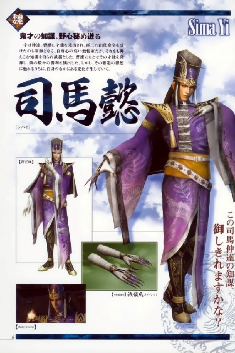 dynasty warriors - 175162 image