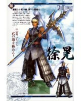 dynasty warriors - 175164