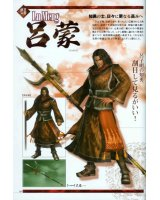 dynasty warriors - 175185