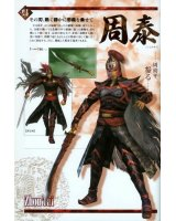 dynasty warriors - 175589