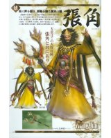 dynasty warriors - 175846