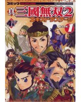 dynasty warriors - 21739