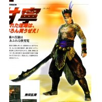 BUY NEW dynasty warriors - 72359 Premium Anime Print Poster