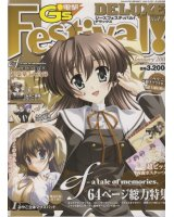 BUY NEW ef a tale of memories - 158008 Premium Anime Print Poster