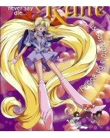 BUY NEW elf princess rane - 89797 Premium Anime Print Poster