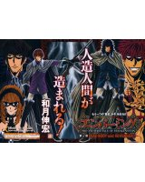 BUY NEW embalming the another tale of frankenstein - 188840 Premium Anime Print Poster