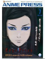BUY NEW ergo proxy - 71612 Premium Anime Print Poster