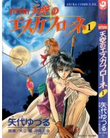 BUY NEW escaflowne - 100269 Premium Anime Print Poster