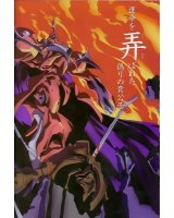 BUY NEW escaflowne - 126708 Premium Anime Print Poster