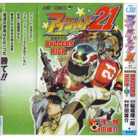 BUY NEW eyeshield 21 - 123228 Premium Anime Print Poster
