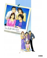 BUY NEW family compo - 130312 Premium Anime Print Poster