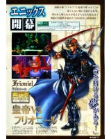 BUY NEW final fantasy i and ii - 165029 Premium Anime Print Poster