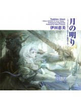 BUY NEW final fantasy iv - 160029 Premium Anime Print Poster
