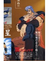 BUY NEW fist of the north star - 178699 Premium Anime Print Poster