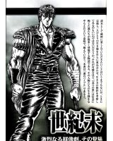 BUY NEW fist of the north star - 178702 Premium Anime Print Poster