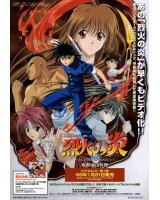 BUY NEW flame of recca - 107383 Premium Anime Print Poster
