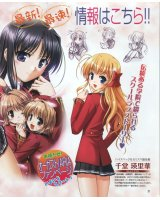 BUY NEW fortune arterial - 133189 Premium Anime Print Poster