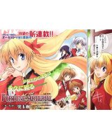 BUY NEW fortune arterial - 149114 Premium Anime Print Poster