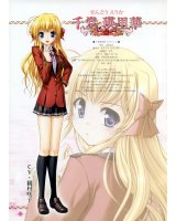 BUY NEW fortune arterial - 167210 Premium Anime Print Poster