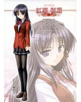 BUY NEW fortune arterial - 167262 Premium Anime Print Poster