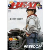 BUY NEW freedom - 124222 Premium Anime Print Poster
