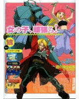 BUY NEW full metal alchemist - 103781 Premium Anime Print Poster