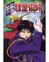 BUY NEW full metal alchemist - 10673 Premium Anime Print Poster