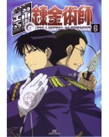 BUY NEW full metal alchemist - 10680 Premium Anime Print Poster