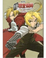 BUY NEW full metal alchemist - 111131 Premium Anime Print Poster