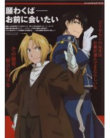 BUY NEW full metal alchemist - 11596 Premium Anime Print Poster