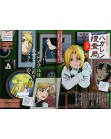 BUY NEW full metal alchemist - 12825 Premium Anime Print Poster