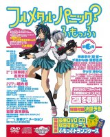 BUY NEW full metal panic - 111349 Premium Anime Print Poster