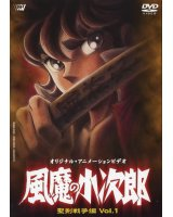 BUY NEW fuma no kojiro - 135885 Premium Anime Print Poster