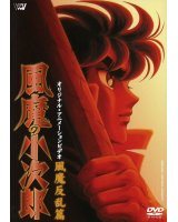 BUY NEW fuma no kojiro - 135890 Premium Anime Print Poster
