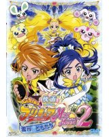 futari wa pretty cure - 58096