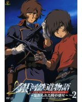 BUY NEW galaxy express - 178390 Premium Anime Print Poster