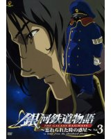 BUY NEW galaxy express - 178393 Premium Anime Print Poster