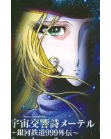 BUY NEW galaxy express - 72299 Premium Anime Print Poster